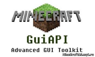 GuiAPI для Minecraft 1.4.5