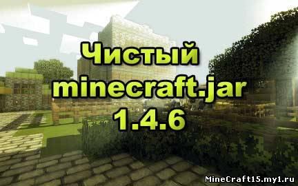 Чистый minecraft.jar для Minecraft 1.5.2 скачать бесплатно ...