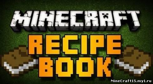 Recipe Book мод [1.4.5]
