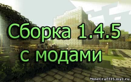 Клиент Minecraft [1.4.5] с модами v 2.0
