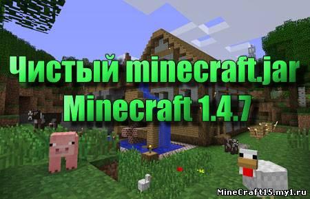 minecraft.jar 1.4.7