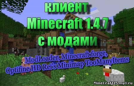 Майнкрафт 1.4.7 с Модами