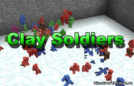 Clay Soldiers мод Minecraft [1.4.6]