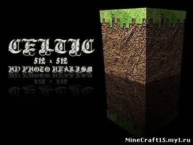 Celtic текстур пак [512x] [1.4.6] [1.4.7]