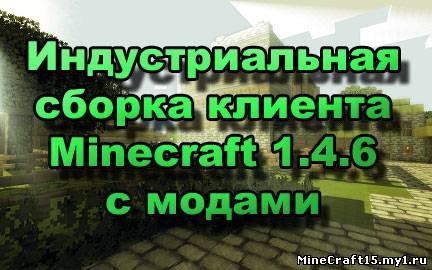 Сборка клиента Minecraft 1.4.6 с модами