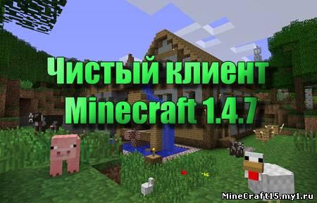 minecraft 1.4.6, 1.4.7,