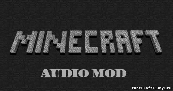AudioMod для Minecraft [1.4.6]