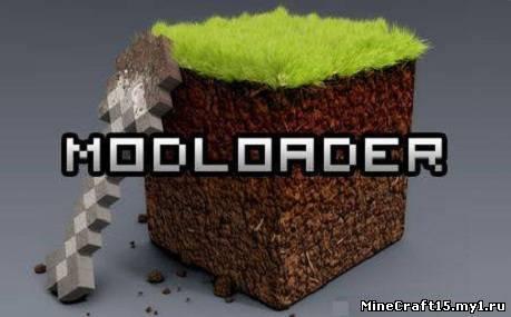 ModLoader для Minecraft [1.4.7]