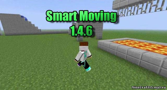 Smart Moving мод Minecraft [1.4.6]