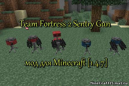Team Fortress 2 Sentry Gun мод Minecraft [1.4.7]