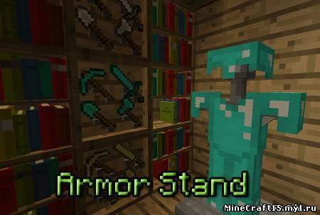 Armor stand mod для minecraft 1 6 2