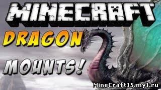 Dragon Mounts Mod для Minecraft [1.6.2]