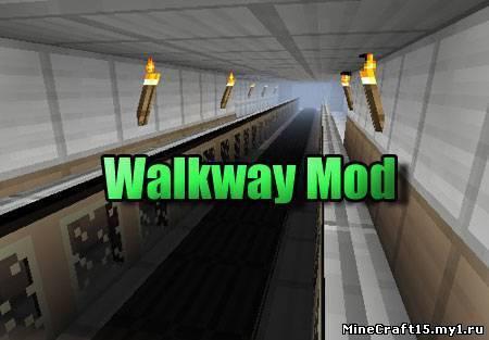 Walkway Mod для Minecraft [1.6.2]