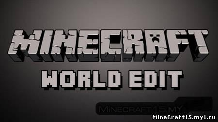 WorldEdit плагин Minecraft [1.5.2] [1.6.2]