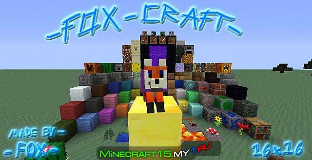 скачать текстуры 16x16 для minecraft: