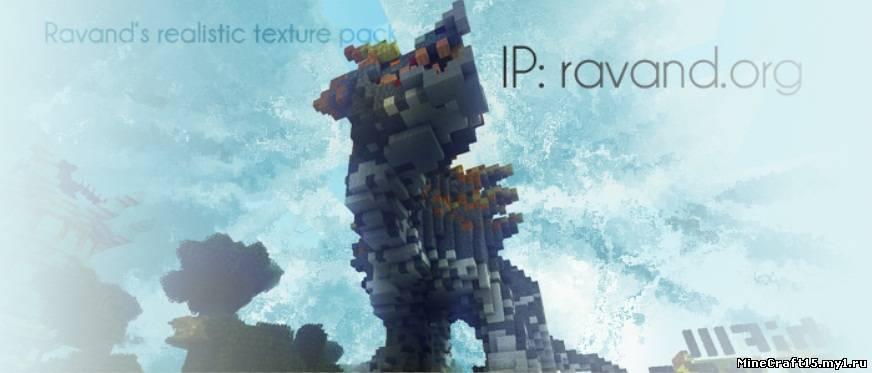 Ravand's Realistic текстур пак [128x128] [1.6.2]