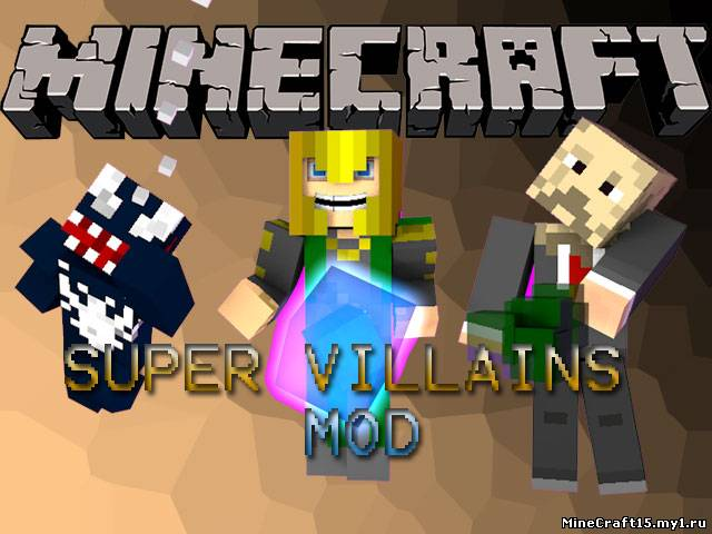 Super Villains Mod для Minecraft [1.6.2]