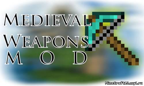 Medieval Weapons Mod для Minecraft [1.6.2]