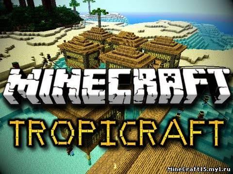 Tropicraft Mod для Minecraft [1.5.2]