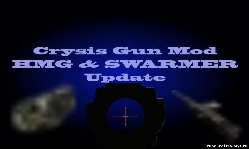 Crysis Gun Mod для Minecraft [1.5.2]