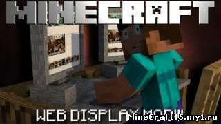 Web Displays Mod для Minecraft [1.6.2]