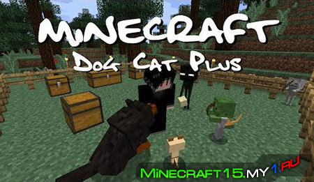 Dog Cat Plus Mod для Minecraft [1.7.2]