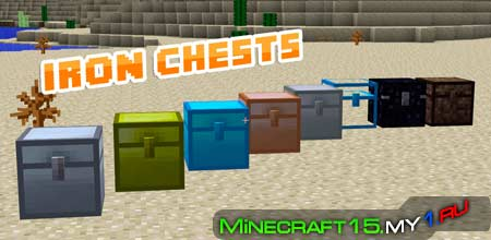 Iron Chests Mod для Minecraft [1.7.2]