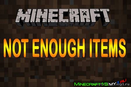 Not Enough Items Mod для Minecraft [1.6.4]