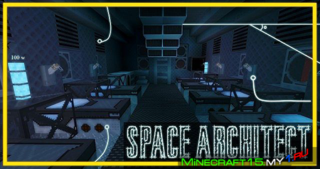 Space Architect ресурс пак [32x32] [1.7.2 - 1.7.9]