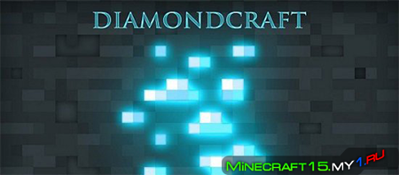 Diamond Craft ресурс пак [32x32] [1.7.2 - 1.7.9]
