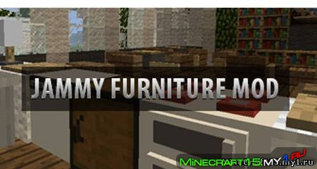 Jammy Furniture Mod для Minecraft [1.6.4]