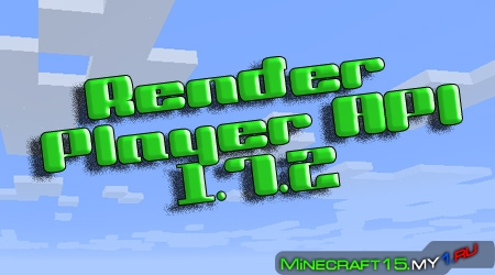 Render Player API для Minecraft [1.7.2]