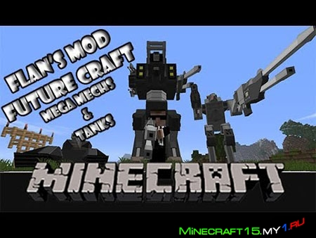 FutureCraft Flan Pack Mod для Minecraft [1.6.4]