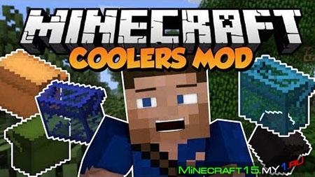 Coolers Mod для Minecraft [1.7.2]