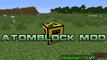 AtomBlock Mod для Minecraft [1.4.7]