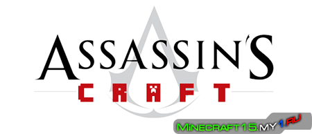 AssassinCraft Mod для Minecraft [1.6.4]