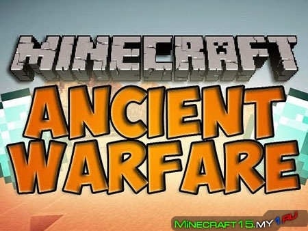 Ancient Warfare Mod для Minecraft [1.5.2]
