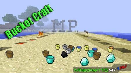 Bucket Craft мод Minecraft [1.4.7]