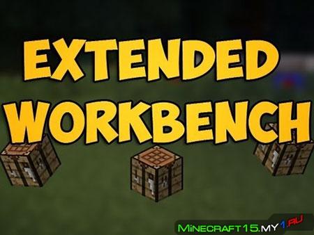 Extended Workbench Mod для Minecraft [1.4.7]