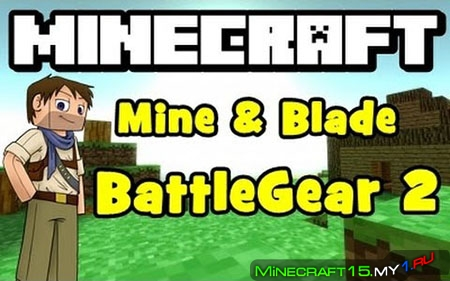 Mine & Blade: Battlegear 2 Mod для Minecraft [1.5.2]