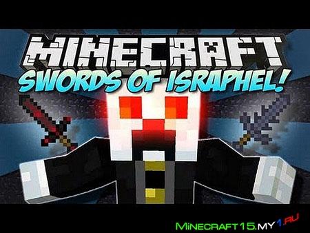 Swords Of Israphel Mod для Minecraft [1.7.2]