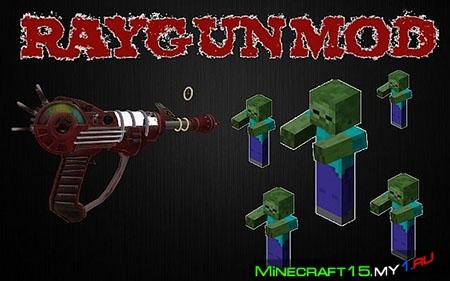 Ray Gun Mod для Minecraft [1.4.7]