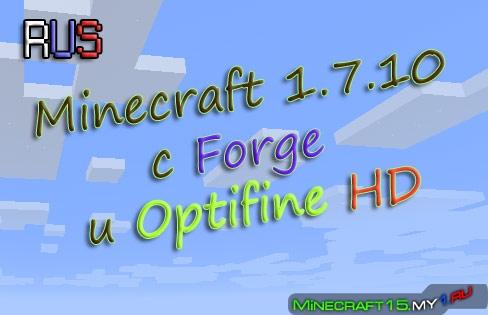 Minecraft 1.7.10 с установленными Forge и Optifine HD