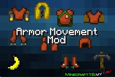 Armor Movement Mod для Minecraft [1.6.4]