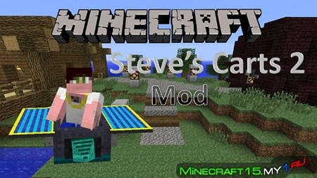 Steve's Carts 2 Mod для Minecraft [1.7.10]