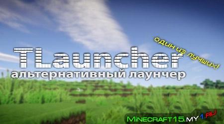 TLauncher - Лаунчер на безвыездно версии Minecraft