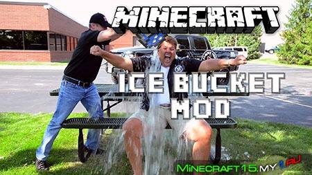 Ice Bucket Challenge Mod для Minecraft [1.7.2]