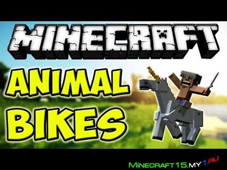 Animal Bikes Mod для Minecraft [1.7.2]
