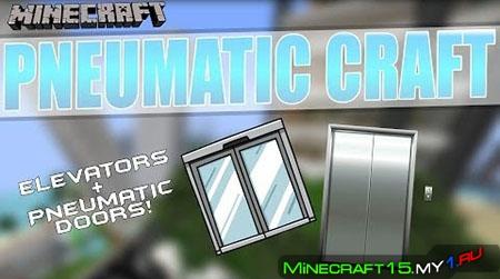 PneumaticCraft Mod для Minecraft [1.5.2]