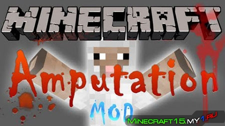Mob Amputation Mod для Minecraft [1.5.2]
